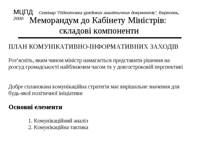 Меморандум до Кабінету Міністрів: складові компоненти ПЛАН КОМУНІКАТИВНО-ІНФО...