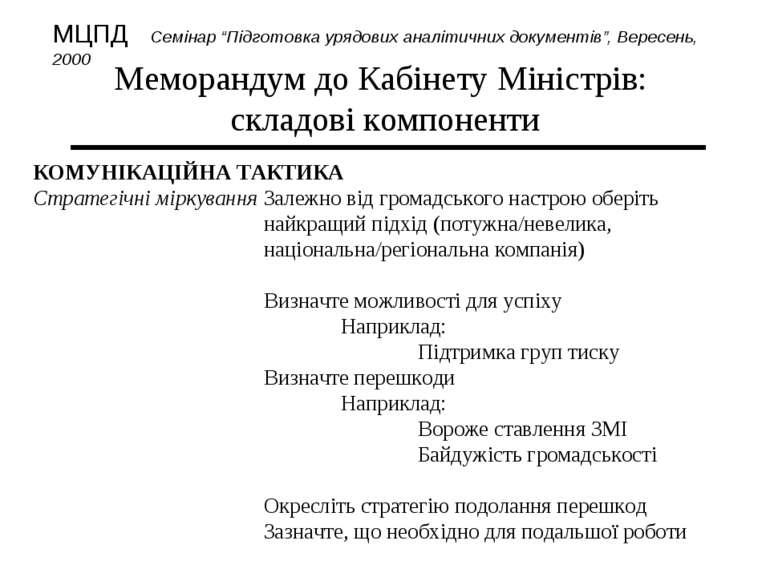Меморандум до Кабінету Міністрів: складові компоненти КОМУНІКАЦІЙНА ТАКТИКА С...