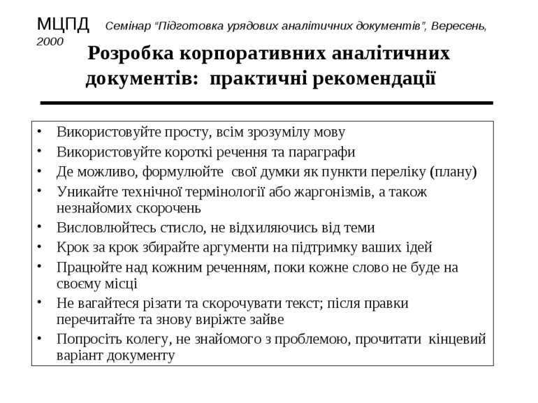 Розробка корпоративних аналітичних документів: практичні рекомендації Викорис...