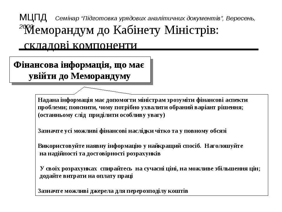 Меморандум до Кабінету Міністрів: складові компоненти Фінансова інформація, щ...
