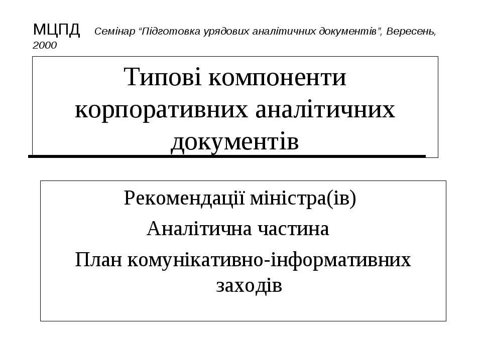 Типові компоненти корпоративних аналітичних документів Рекомендації міністра(...