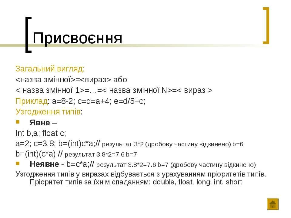Присвоєння Загальний вигляд: = або < назва змінної 1>=…=< назва змінної N>=< ...