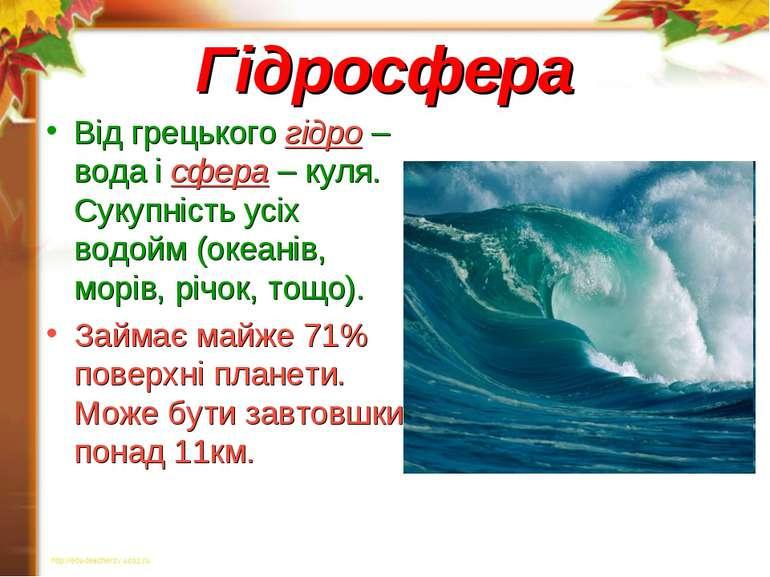 Гідросфера Від грецького гідро – вода і сфера – куля. Сукупність усіх водойм ...