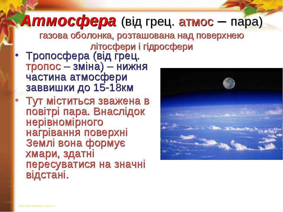 Атмосфера (від грец. атмос – пара) газова оболонка, розташована над поверхнею...