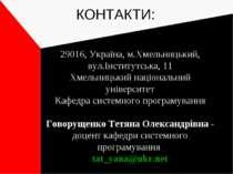 КОНТАКТИ: 29016, Україна, м.Хмельницький, вул.Інститутська, 11 Хмельницький н...