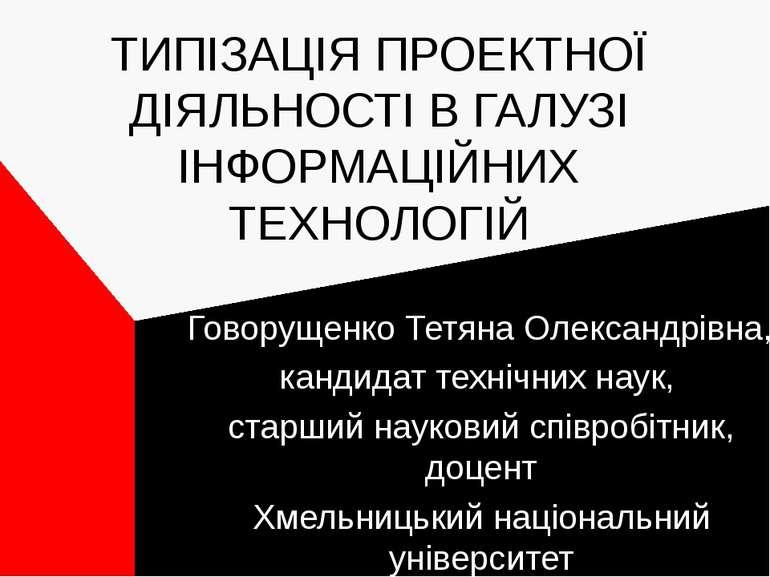 ТИПІЗАЦІЯ ПРОЕКТНОЇ ДІЯЛЬНОСТІ В ГАЛУЗІ ІНФОРМАЦІЙНИХ ТЕХНОЛОГІЙ Говорущенко ...