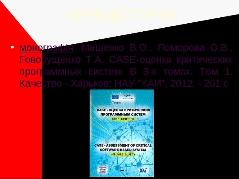 ПЕРЕДІСТОРІЯ монографія: Мищенко В.О., Поморова О.В., Говорущенко Т.А. CASE-о...