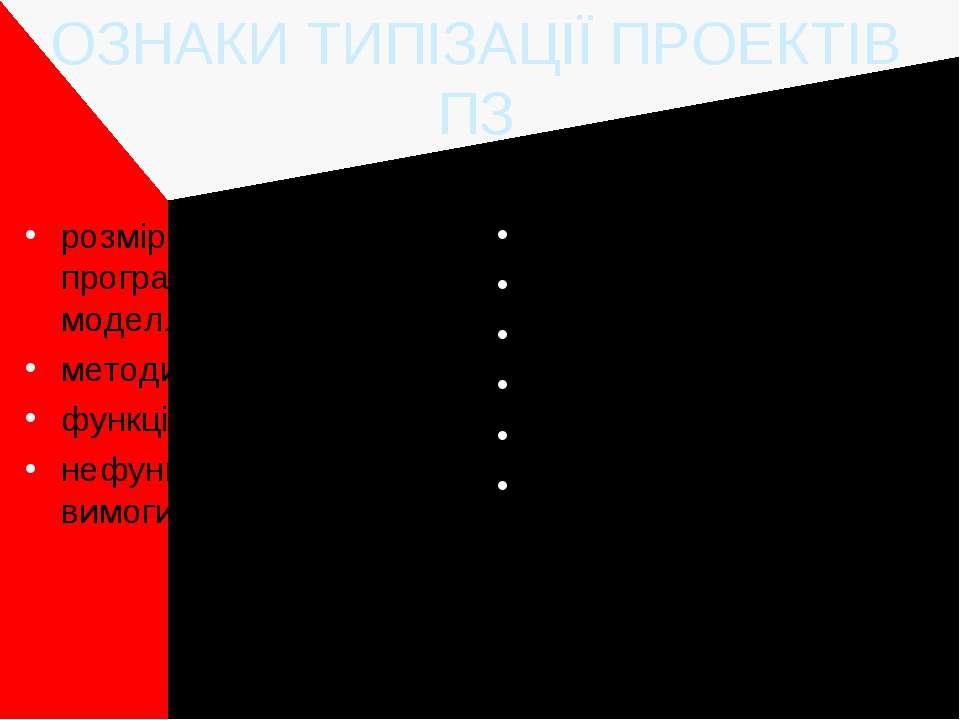 ОЗНАКИ ТИПІЗАЦІЇ ПРОЕКТІВ ПЗ розмір (кількість рядків програмного коду) за мо...