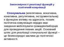 Закономірності реалізації функцій у політичній комунікації Спонукальна (апеля...