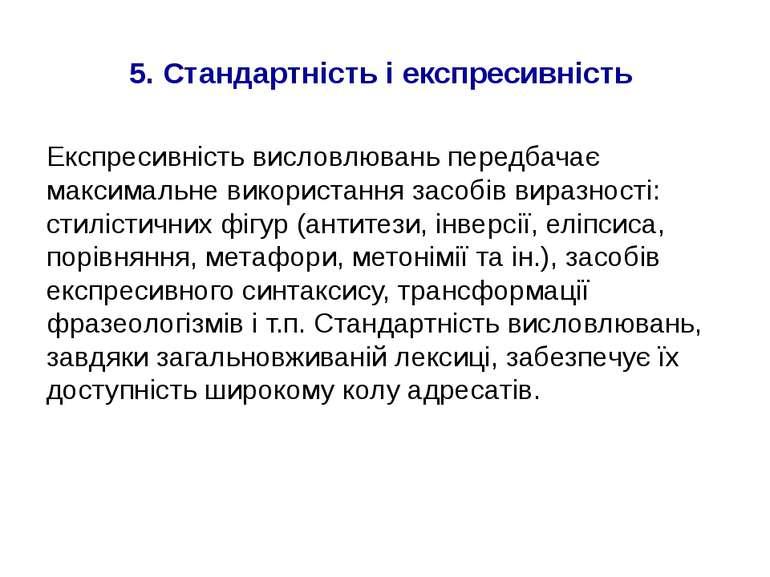 5. Стандартність і експресивність Експресивність висловлювань передбачає макс...