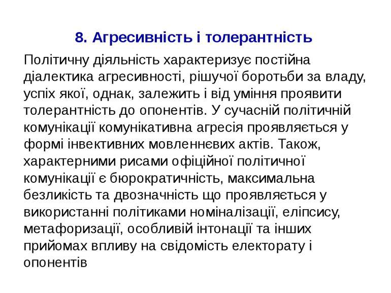 8. Агресивність і толерантність Політичну діяльність характеризує постійна ді...
