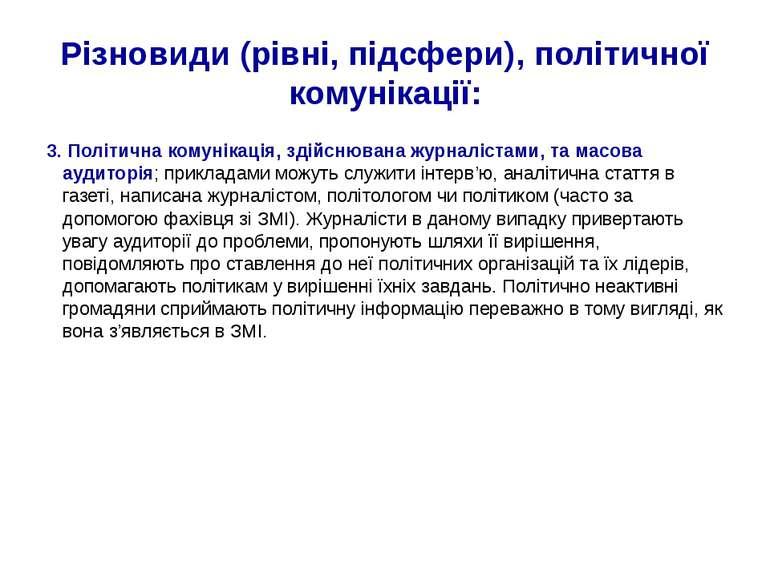 Різновиди (рівні, підсфери), політичної комунікації: 3. Політична комунікація...
