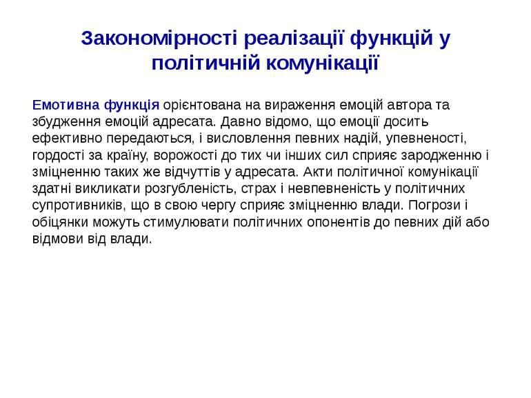 Закономірності реалізації функцій у політичній комунікації Емотивна функція о...