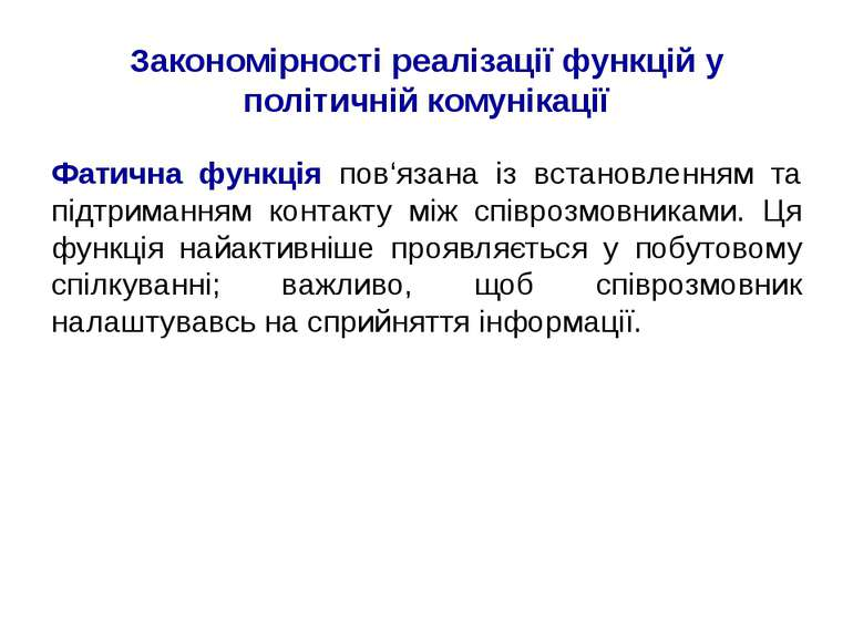 Закономірності реалізації функцій у політичній комунікації Фатична функція по...