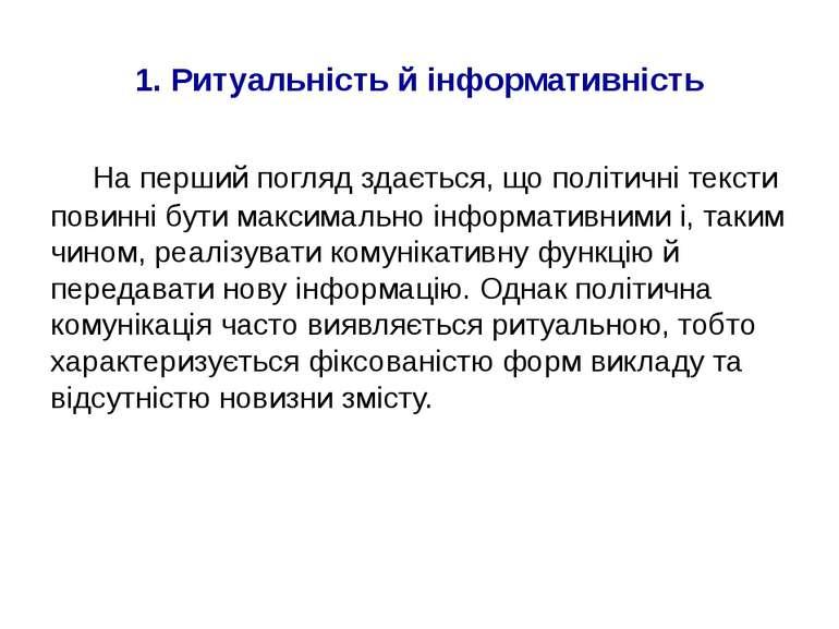 1. Ритуальність й інформативність На перший погляд здається, що політичні тек...