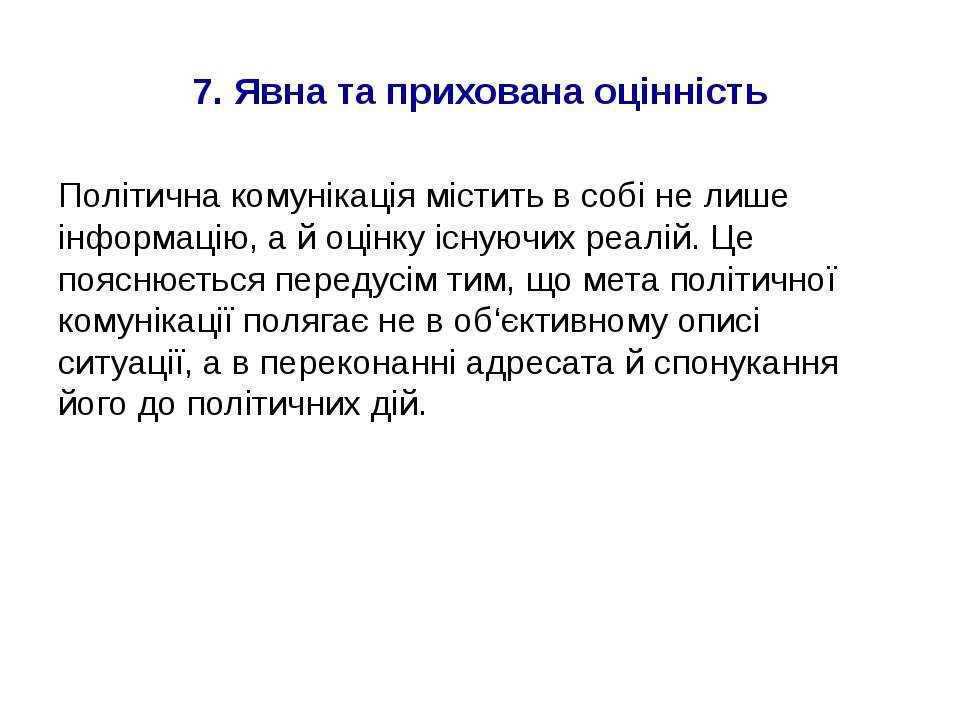 7. Явна та прихована оцінність Політична комунікація містить в собі не лише і...