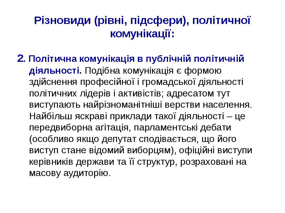 Різновиди (рівні, підсфери), політичної комунікації: 2. Політична комунікація...
