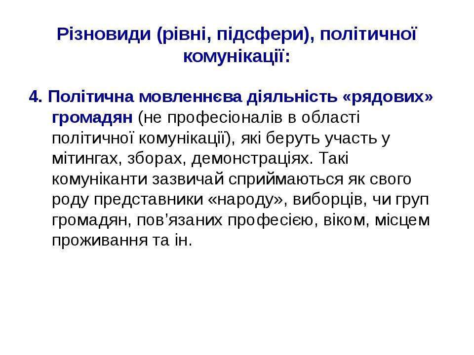 Різновиди (рівні, підсфери), політичної комунікації: 4. Політична мовленнєва ...