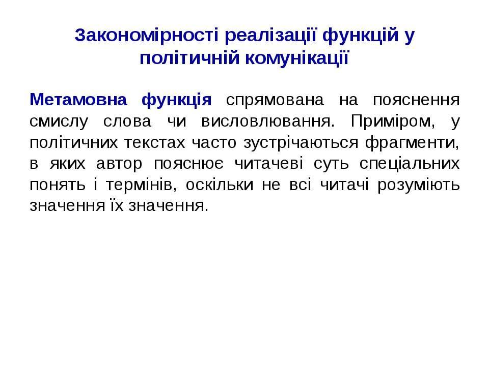 Закономірності реалізації функцій у політичній комунікації Метамовна функція ...