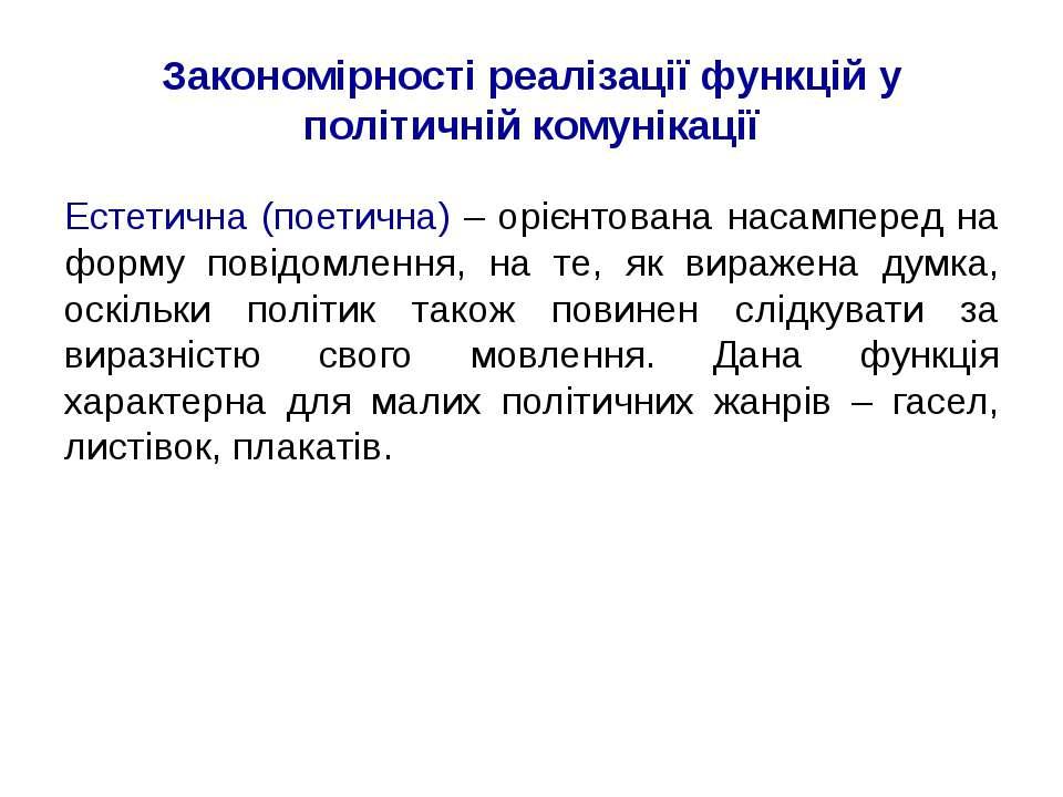 Закономірності реалізації функцій у політичній комунікації Естетична (поетичн...