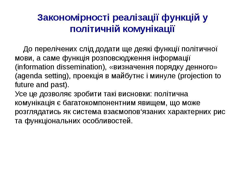 Закономірності реалізації функцій у політичній комунікації До перелічених слі...