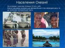 Населення Океанії На островах проживає близько 10 млн. осіб. Корінні мешканці...
