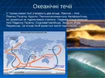 Океанічні течії У Тихому океані течії утворюють два кільця. Північне – течії ...