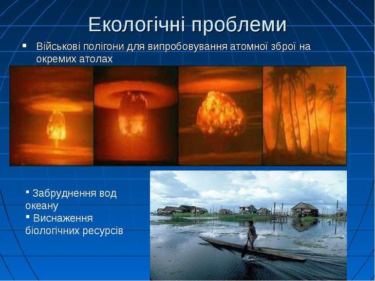 Екологічні проблеми Військові полігони для випробовування атомної зброї на ок...