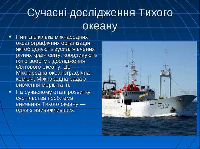 Сучасні дослідження Тихого океану Нині діє кілька міжнародних океанографічних...