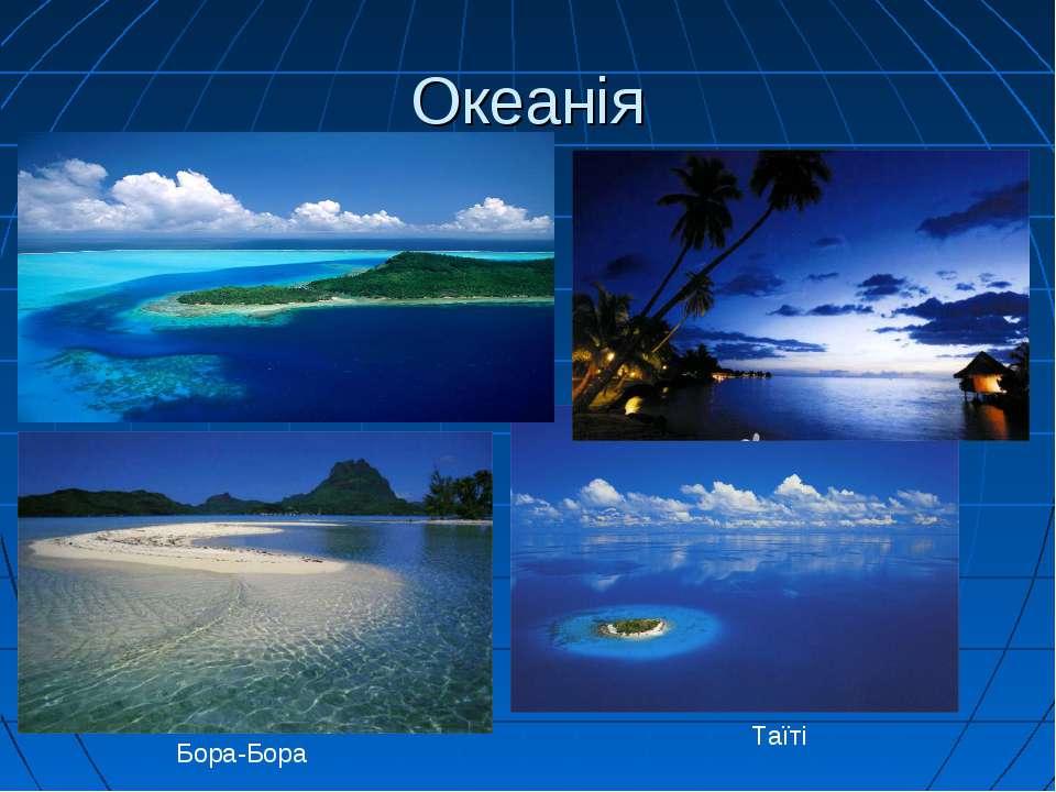 Океанія Бора-Бора Таїті