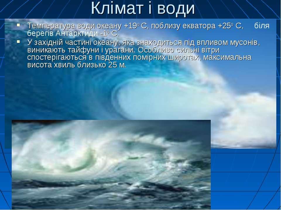 Клімат і води Температура води океану +190 С, поблизу екватора +250 С, біля б...