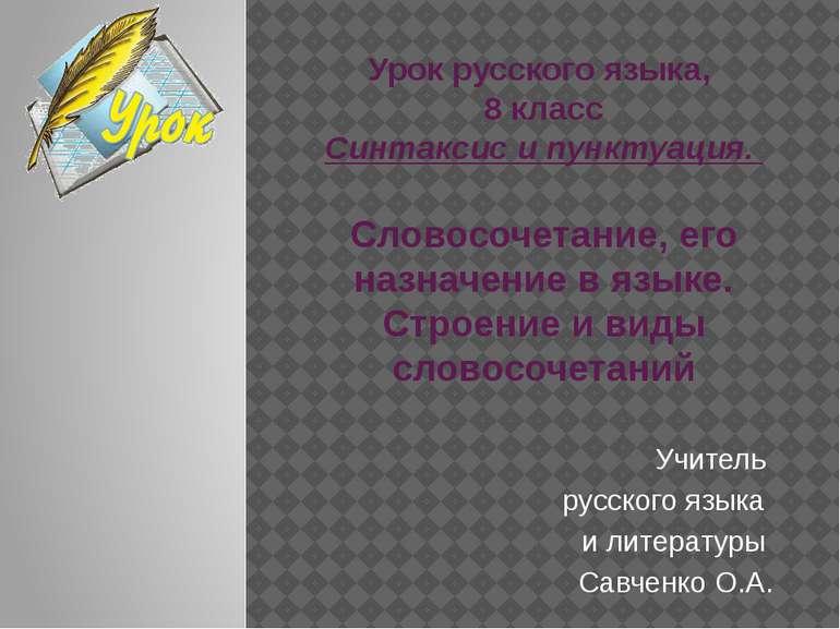 Урок русского языка, 8 класс Синтаксис и пунктуация. Словосочетание, его назн...