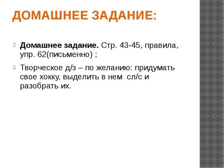 ДОМАШНЕЕ ЗАДАНИЕ: Домашнее задание. Стр. 43-45, правила, упр. 62(письменно) ;...