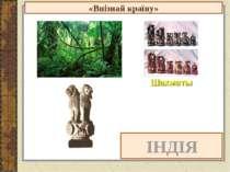 «Впізнай країну» ІНДІЯ