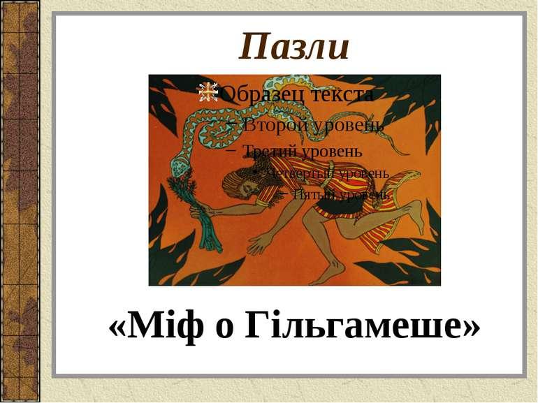 Пазли «Міф о Гільгамеше»