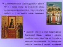 Сьомий Вселенський Собор відкрився 24 вересня 787 р. і тривав місяць. За визн...