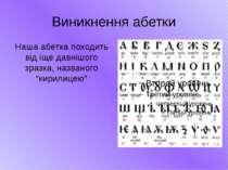 """Виникнення абетки Наша абетка походить від іще давнішого зразка, названого """"к..."""