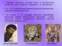 Протягом тисячоліття система освіти у візантійському суспільстві була найбіль...