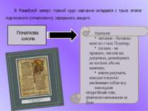 , Початкова школа Навчали: читання - базовою книгою стала Псалтир; письма - я...