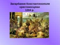 Загарбання Константинополя хрестоносцями 1204 р.