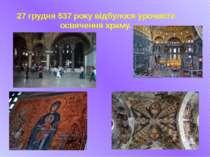 27 грудня 537 року відбулося урочисте освячення храму.