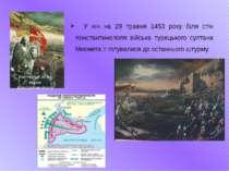 У ніч на 29 травня 1453 року біля стін Константинополя війська турецького сул...