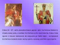 Єлена (бл. 327, свята рівноапостольна цариця, мати Костянтина Великого) зігра...
