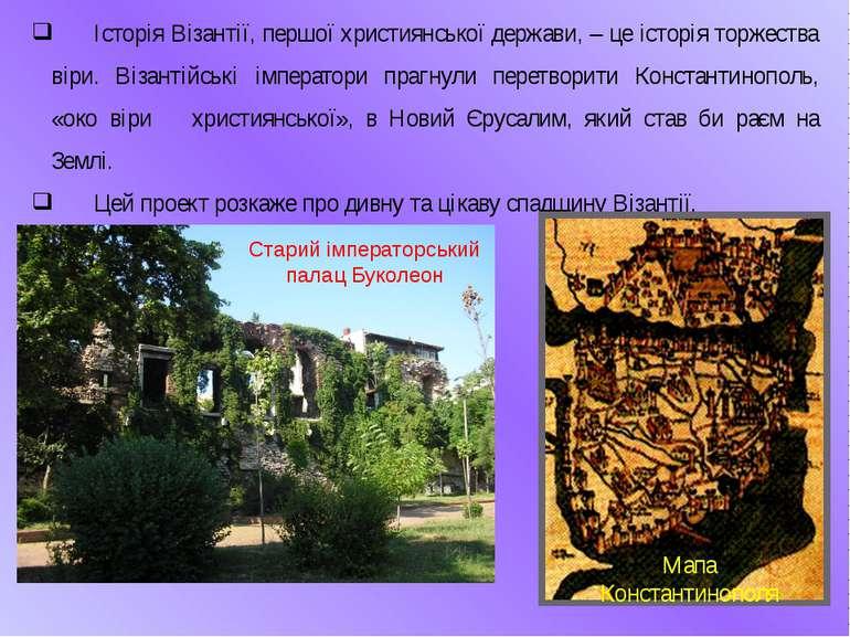 Історія Візантії, першої християнської держави, – це історія торжества віри. ...