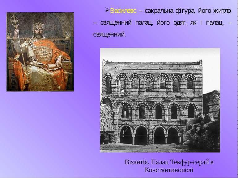 Василевс – сакральна фігура, його житло – священний палац, його одяг, як і па...