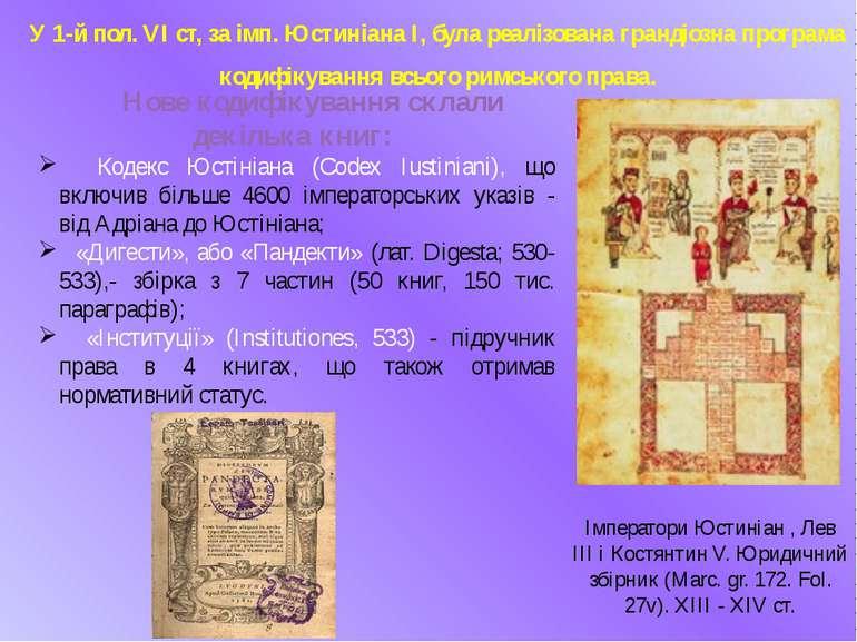 Імператори Юстиніан , Лев III і Костянтин V. Юридичний збірник (Marc. gr. 172...