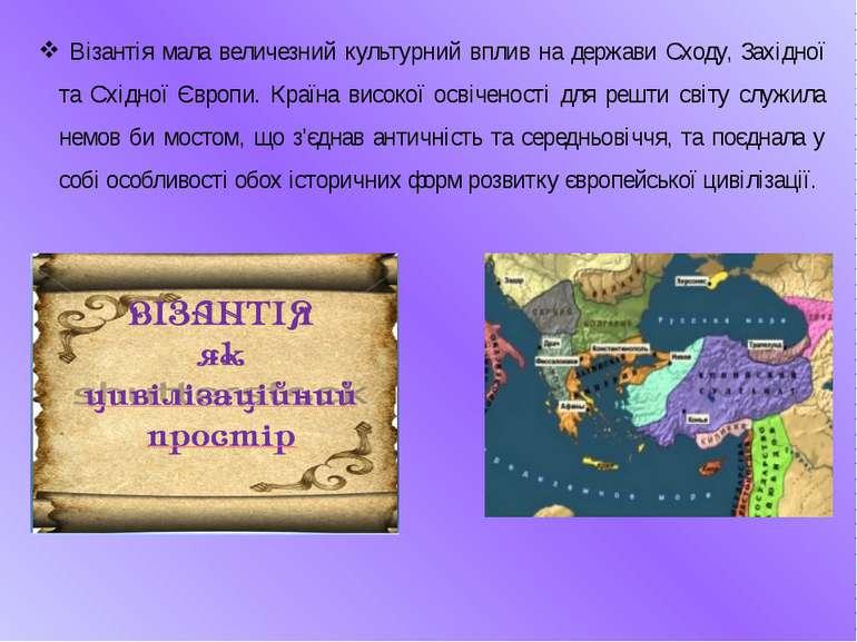 Візантія мала величезний культурний вплив на держави Сходу, Західної та Східн...