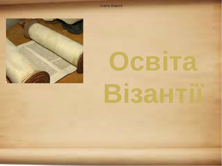 Освіта Візантії Освіта Візантії