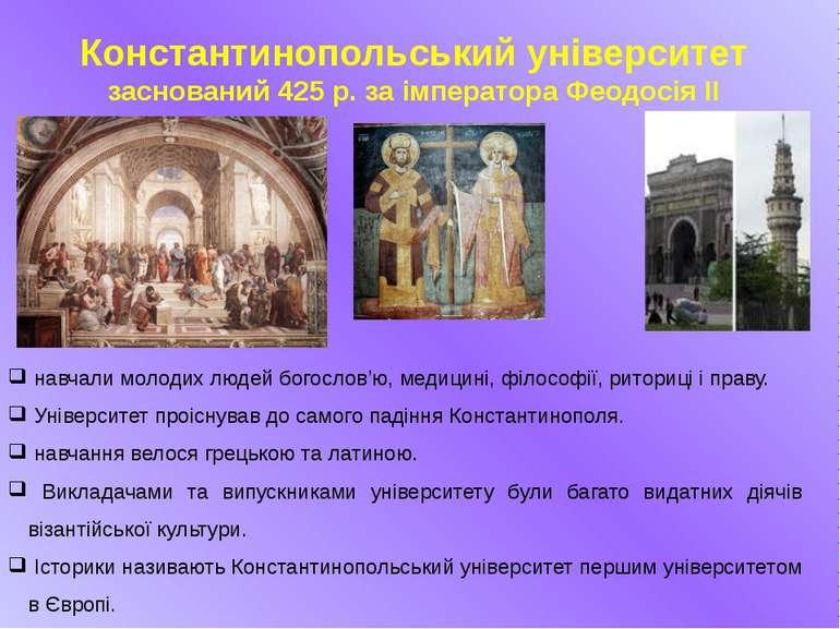 Константинопольський університет заснований 425 р. за імператора Феодосія II ...