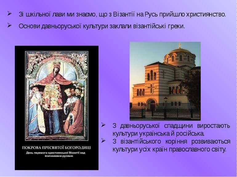 Зі шкільної лави ми знаємо, що з Візантії на Русь прийшло християнство. Основ...